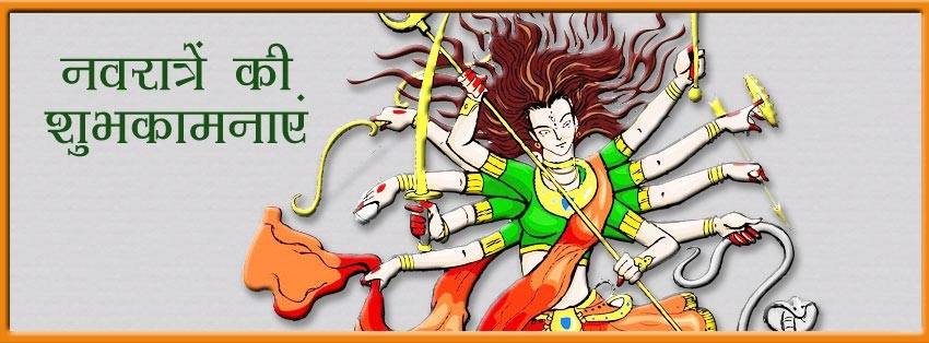 Navratri Durga Maa FB Covers Banners Free Download10