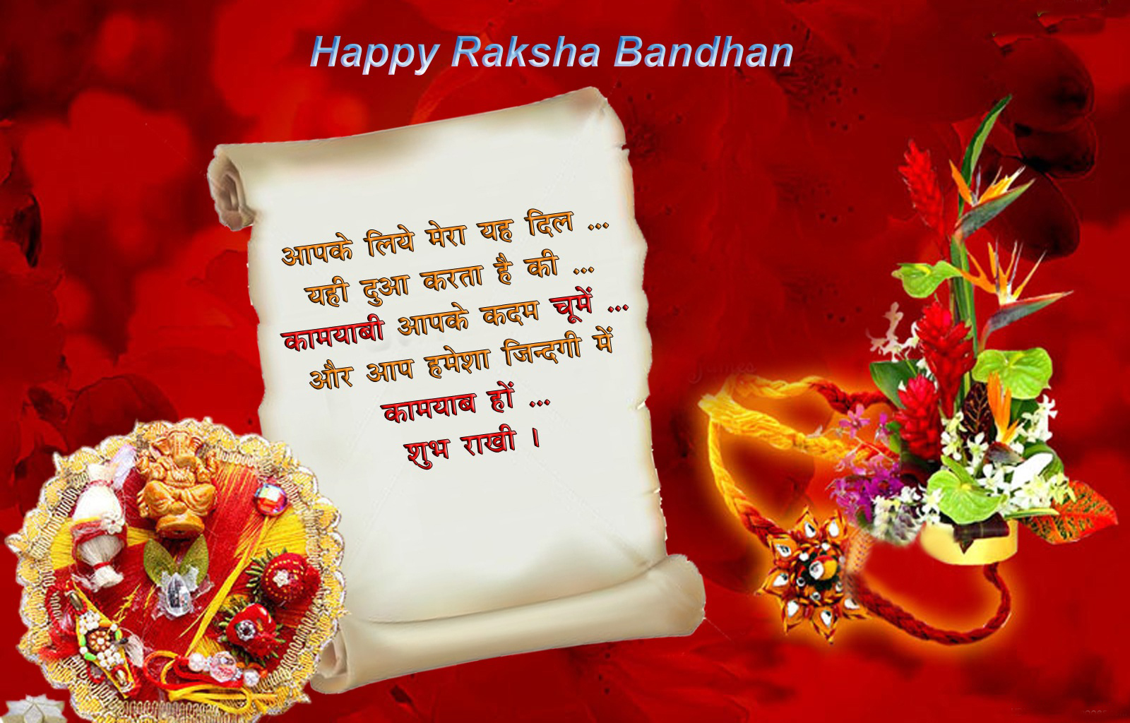 Happy Raksha Bandhan 2017 – Wishes, Messages, and Quotes