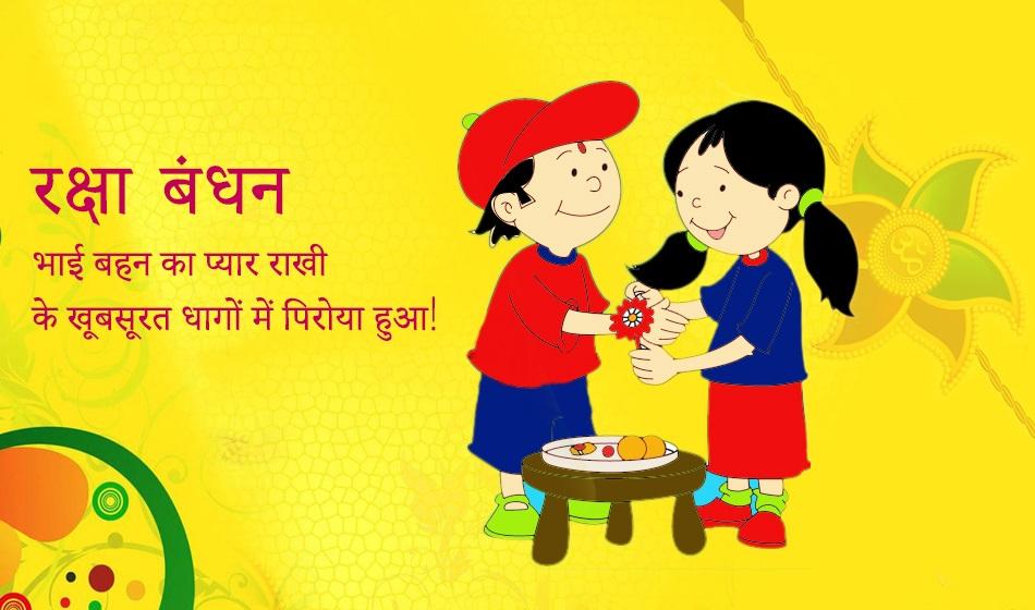 Happy Raksha Bandhan Whatsapp Status and Facebook Messages