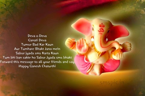 Ganesh Chaturthi Facebook & Whatsapp Status & Messages